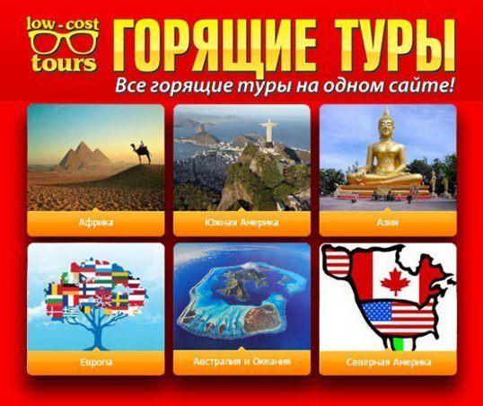 Горящие туры