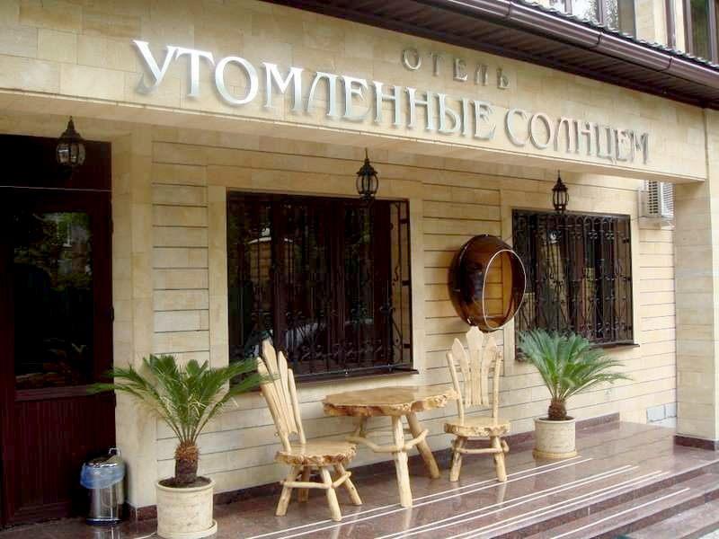 УТОМЛЕННЫЕ СОЛНЦЕМ, отель. Фото -4